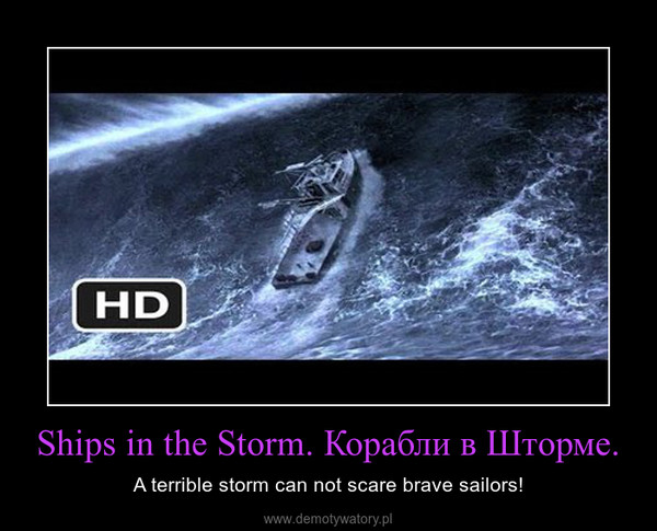 Ships in the Storm. Корабли в Шторме. – A terrible storm can not scare brave sailors!