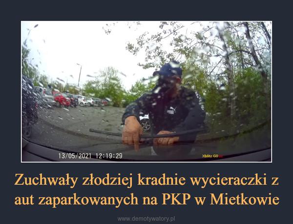 Zuchwały złodziej kradnie wycieraczki z aut zaparkowanych na PKP w Mietkowie –